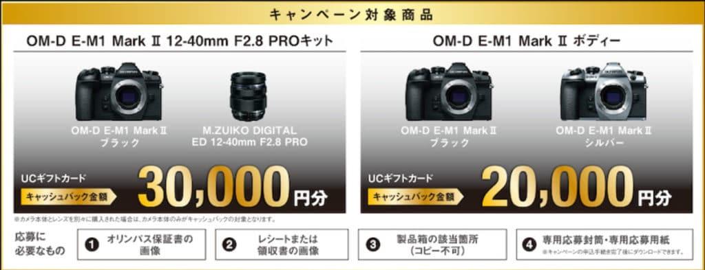 最大三万円キャッシュバックのE-M1 Mark II