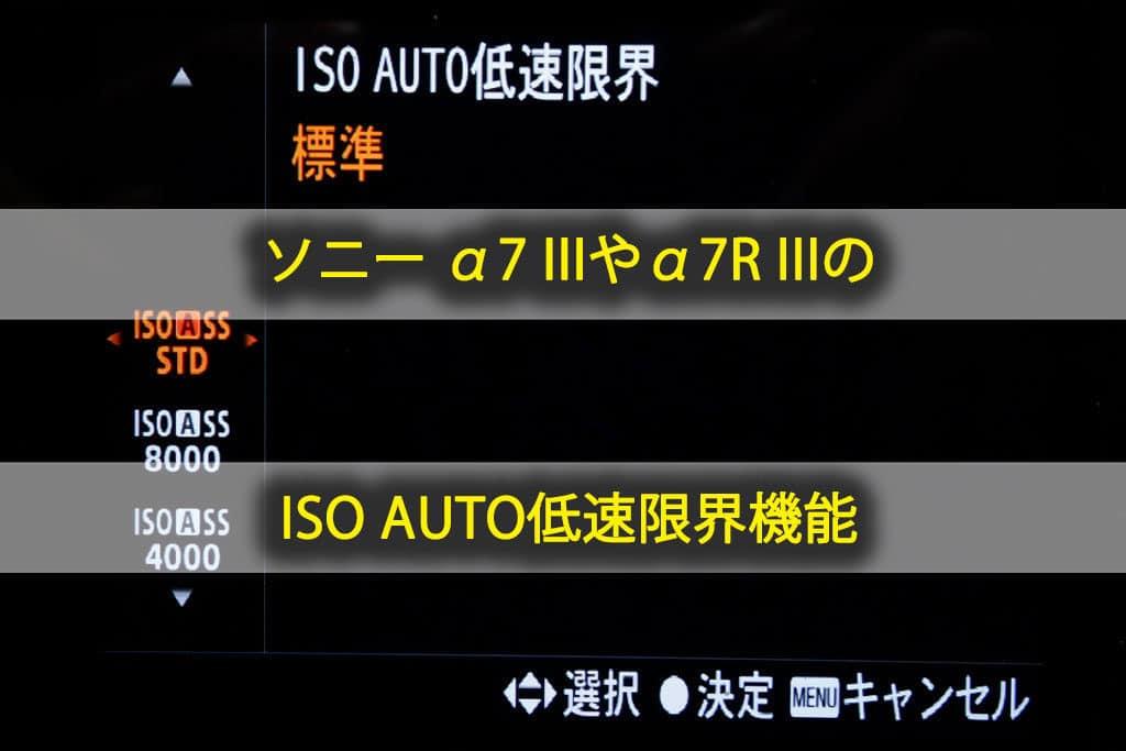 ソニーのISO AUTO低速限界