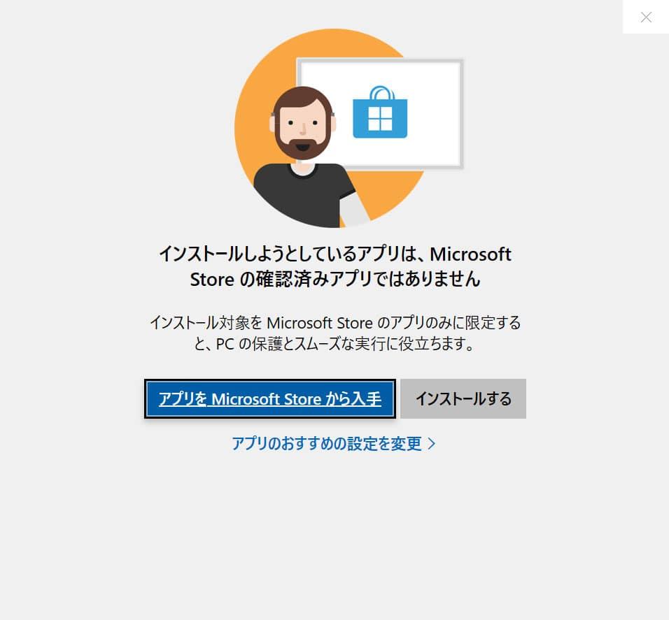 Windows 10のインストール注意画面