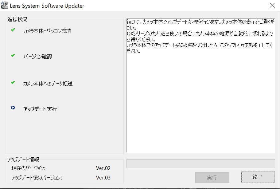 アップデート実行の画面表示