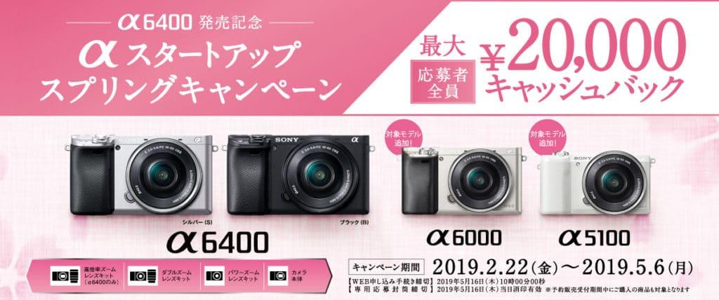 ソニー APS-Cカメラのキャッシュバックキャンペーン