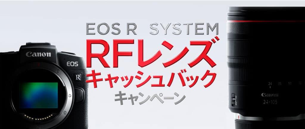 キヤノン EOS RとEOS RPキャッシュバックキャンペーン
