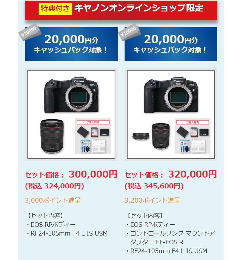 オンラインショップびRF24-105mm f/4L IS USMレンズキット