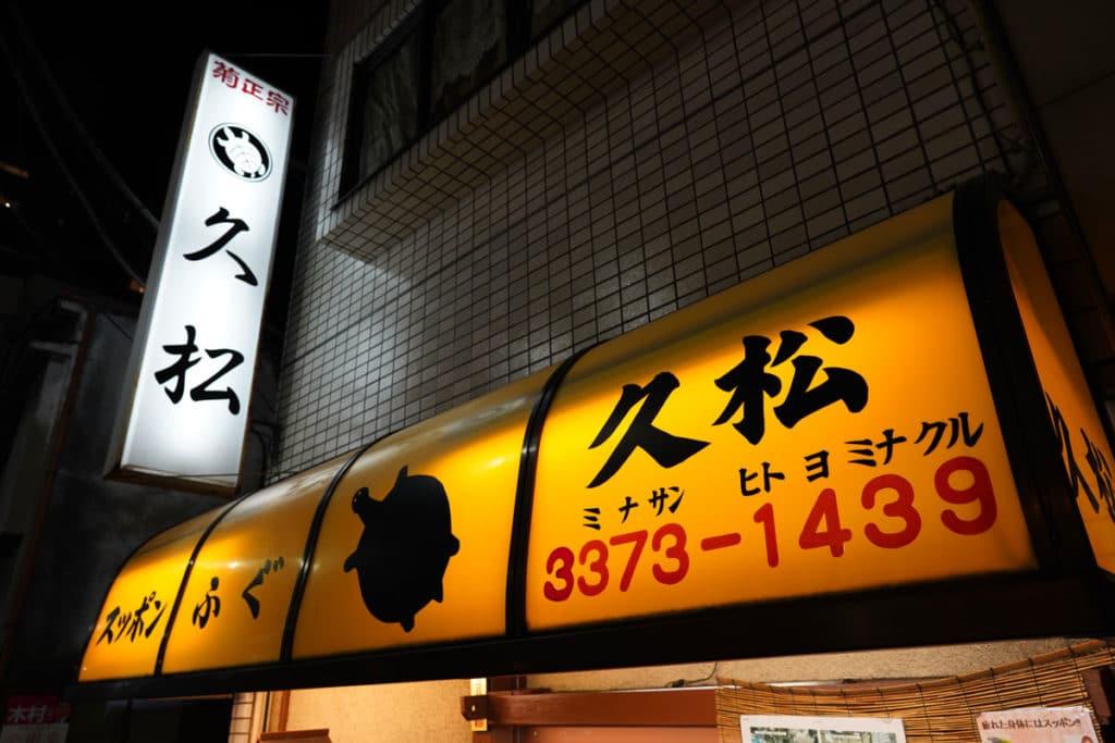 すっぽん料理の久松