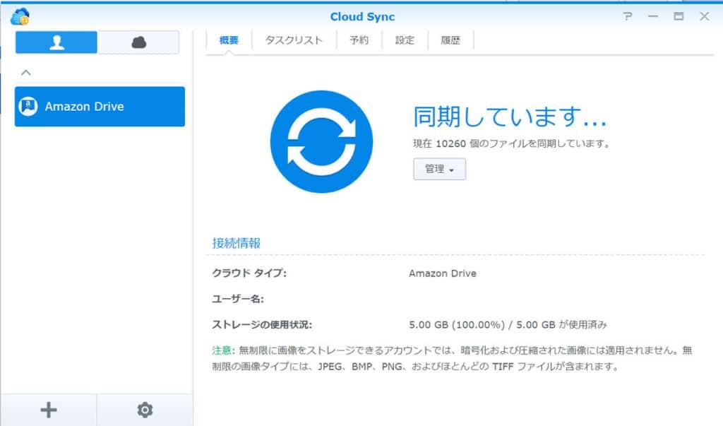 Cloud Syncの管理画面