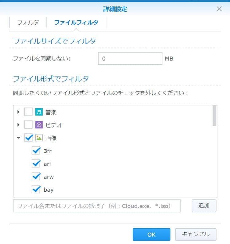 画像ファイルの形式指定