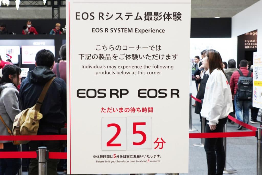 EOS RPとEOS Rの待ち時間