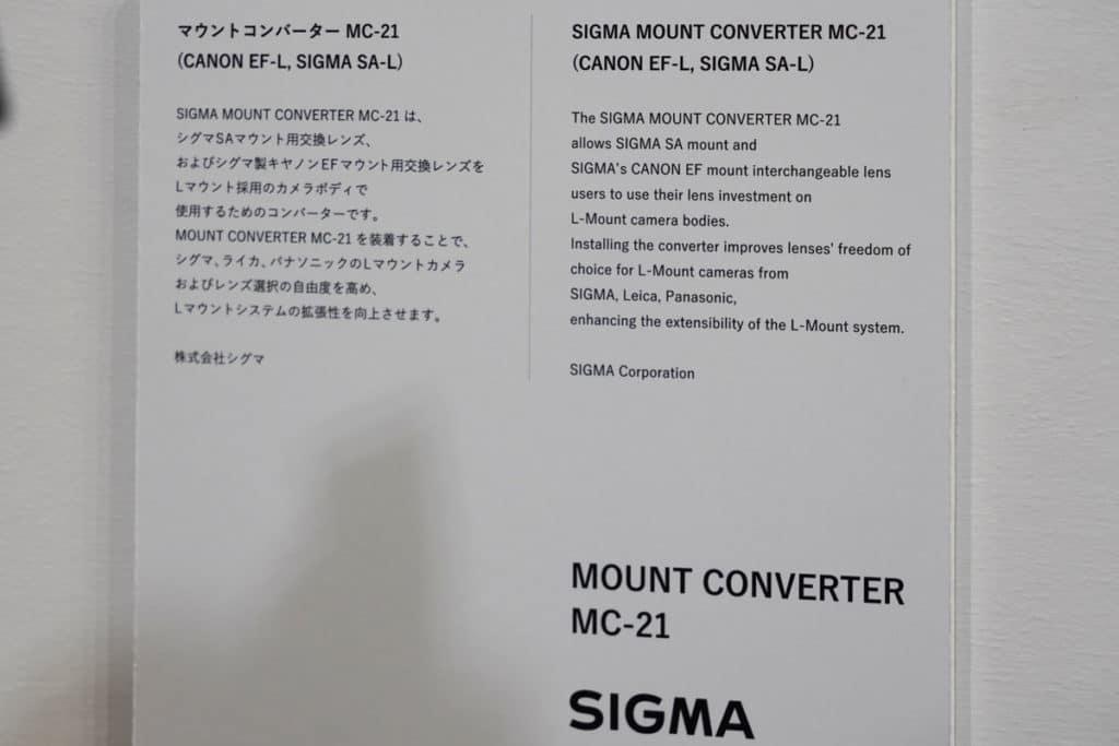 シグマ MC-21マウントアダプター