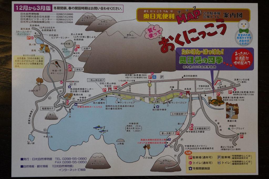 中禅寺湖周辺の観光マップ