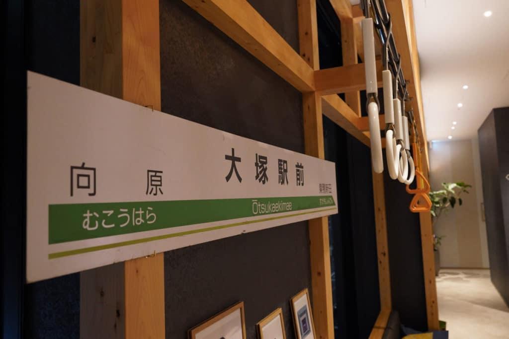 OMO5 東京・大塚のロビー