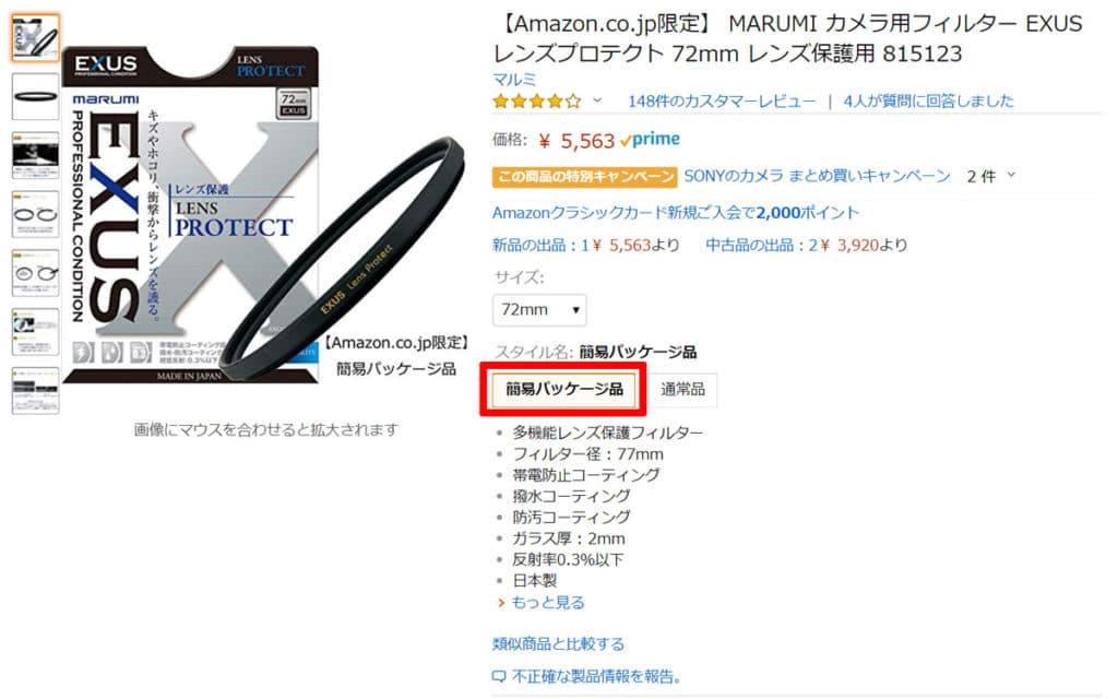 Amazonの簡易パッケージ品