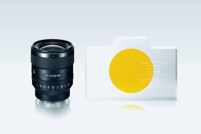 ソニー FE 24mm F1.4 GM
