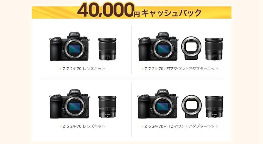 40,000円キャッシュバック