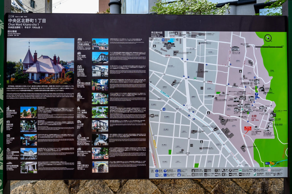 神戸北野異人館街の街角地図, Nikon Z 6 + Nikkor Z 14-30mm f/4 S