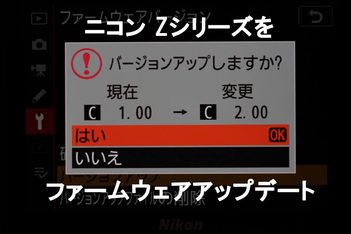 ニコン Zシリーズのファームウェアをアップデート