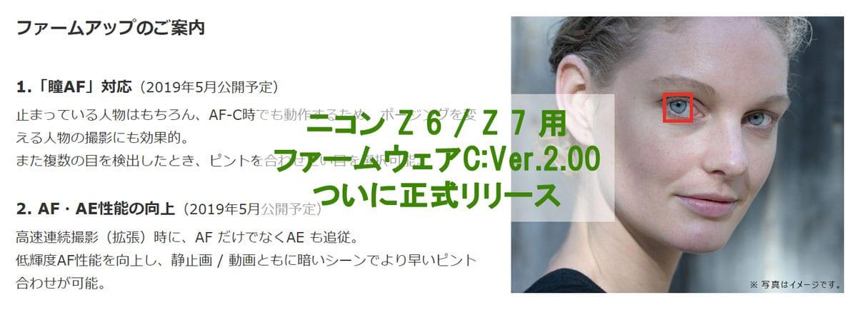 ニコン Z 6 / Z 7 用ファームウェア「C」Ver.2.00