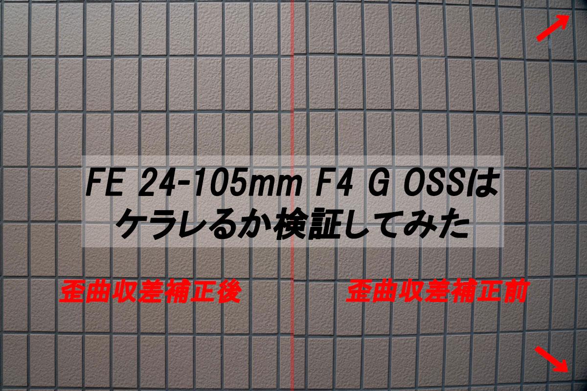 ソニー FE 24-105mm F4 G OSSはケラレるか? 検証してみた