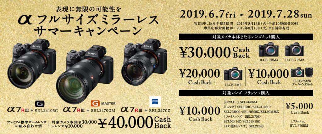 ソニー 2019年夏のキャッシュバックキャンペーン